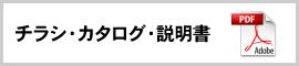 チラシ・カタログ・説明書