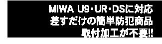 MIWA U9・UR・DSに対応。差すだけの簡単防犯商品。取付加工が不要!!