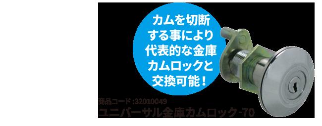 商品コード:32010049ユニバーサル金庫カムロック-70