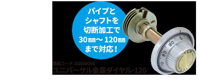 商品コード:32010050ユニバーサル金庫ダイヤル-120