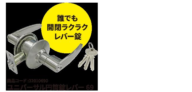 商品コード:32010690ユニバーサル円筒錠レバー 69