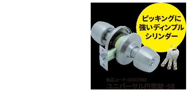 商品コード:32012580ユニバーサル円筒錠-58