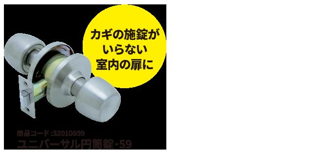 商品コード:32010059ユニバーサル円筒錠-59