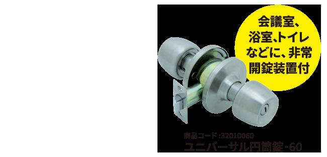 商品コード:32010060ユニバーサル円筒錠-60