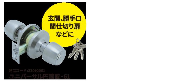 商品コード:32010061ユニバーサル円筒錠-61