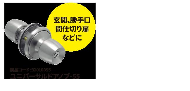 商品コード:32010055ユニバーサルドアノブ-55